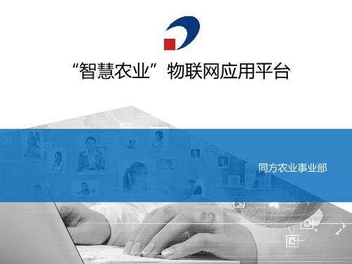 """-""""智慧农业""""物联网应用平台"""