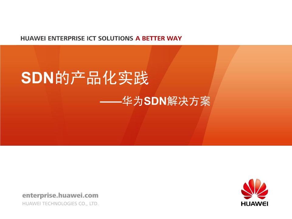 -华为SDN解决方案