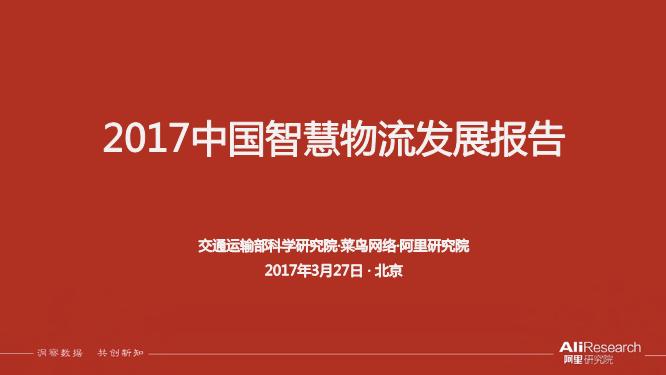 -阿里中国智慧物流发展报告