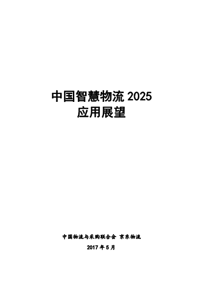 -中国智慧物流2025应用展望