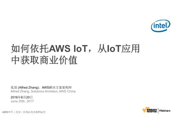 张羽-如何依托AWS IoT从IoT应用中获取商业价值