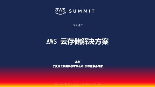 高彬-AWS云存储解决方案