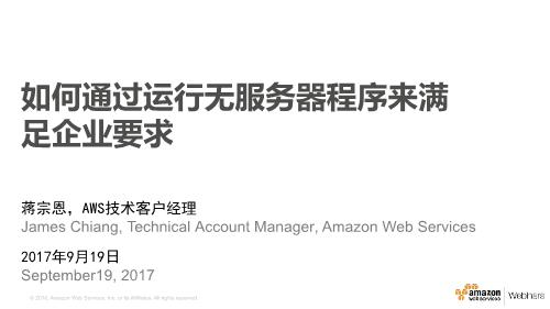 蒋宗恩-如何通过运行无服务器来满足企业需求