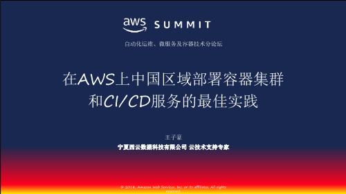 王子豪-在AWS中国区域部署容器集群和CICD服务的最佳实践