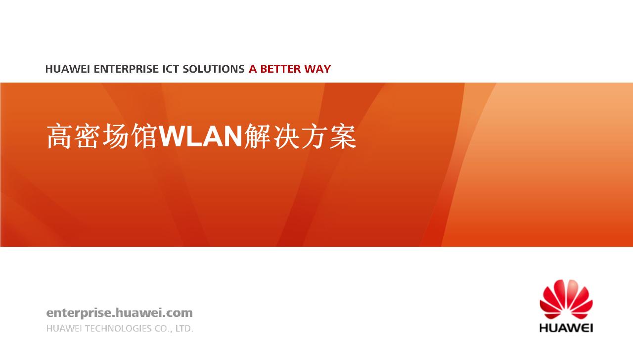-华为WLAN高密场馆解决方案