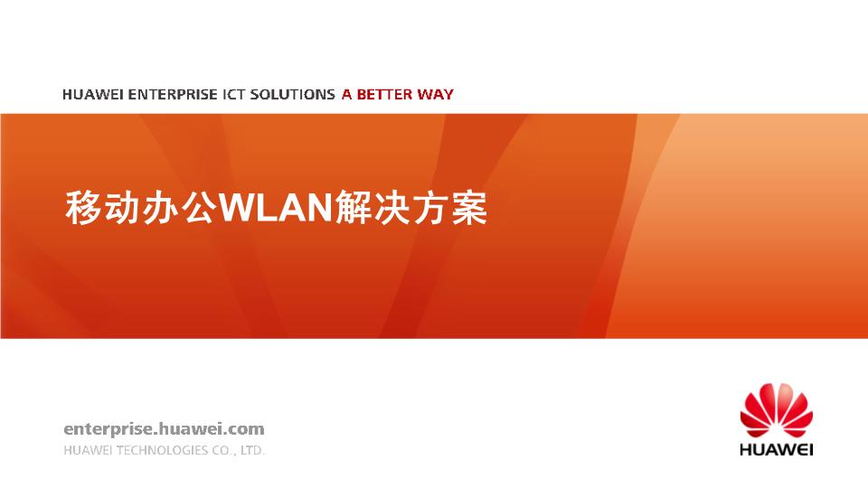 -华为WLAN移动办公解决方案