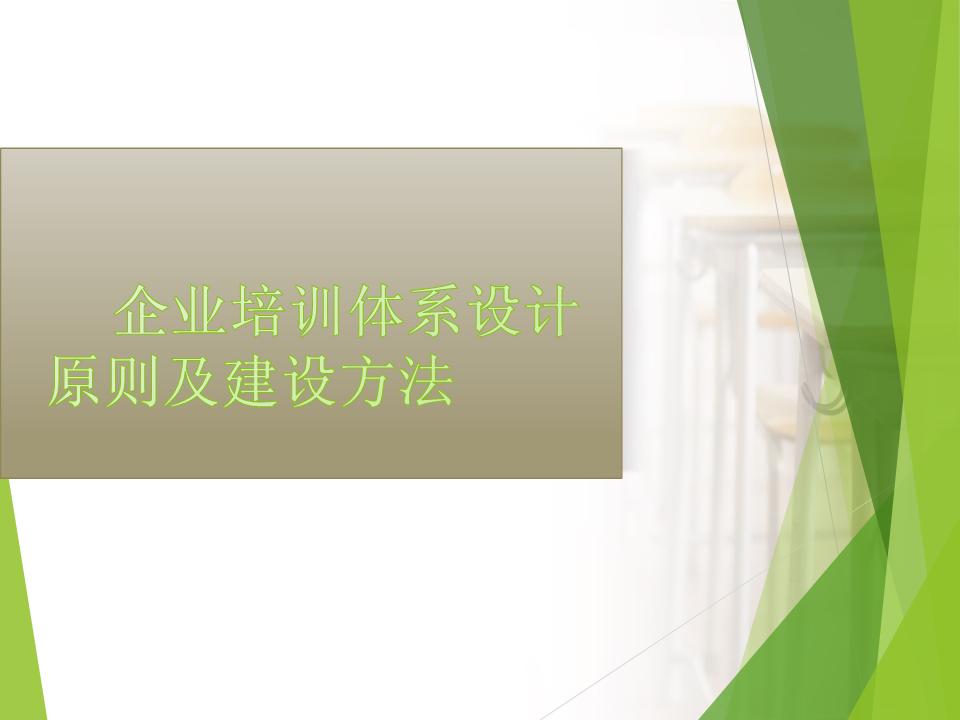 -企业培训体系设计原则及建设方法