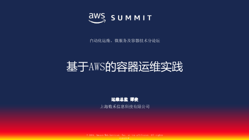 谭俊-基于AWS的容器运维实践