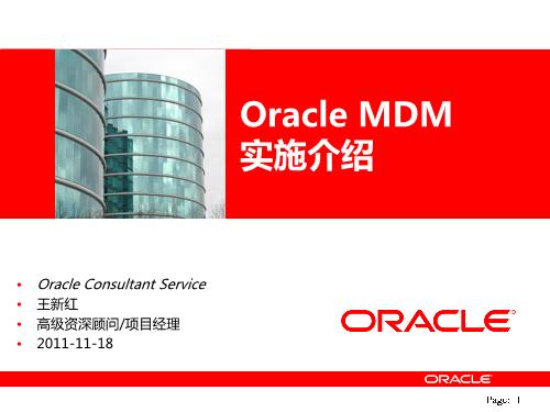 王新红-Oracle MDM实施介绍