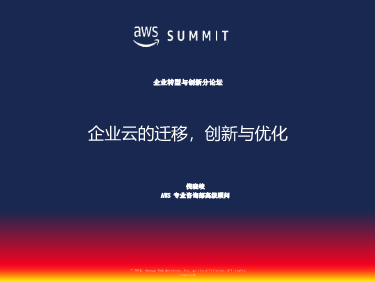 倪晓峻-企业云的迁移创新与优化