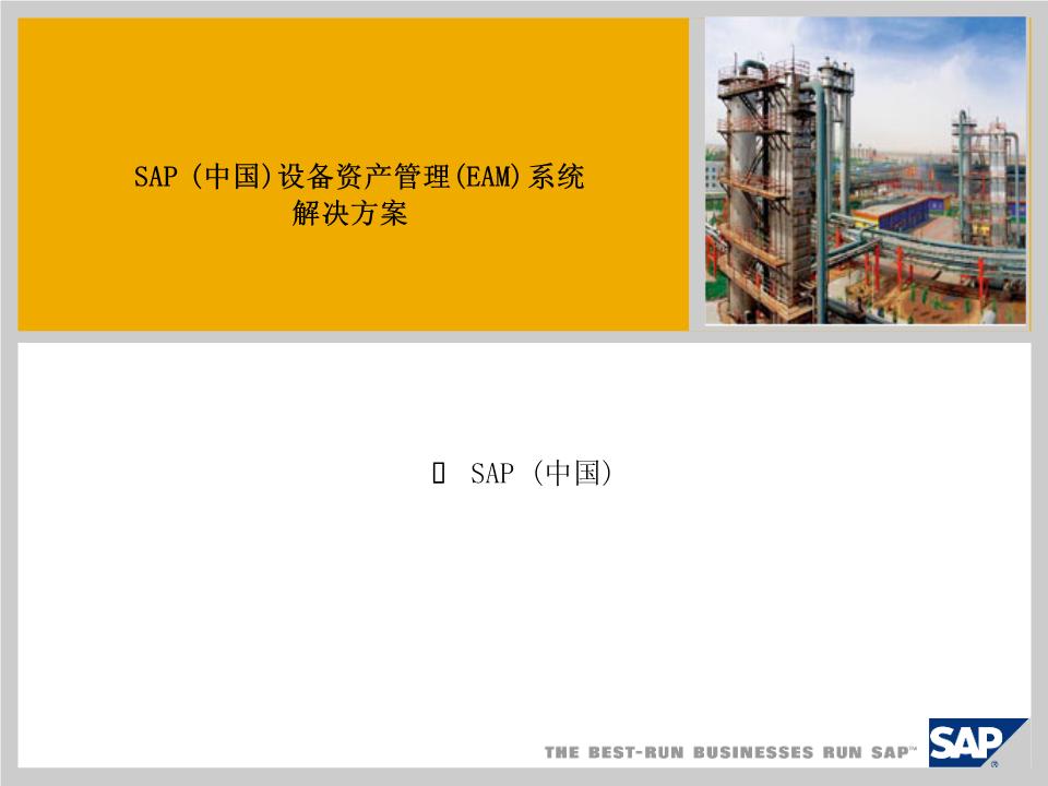 -SAP设备资产管理系统解决方案