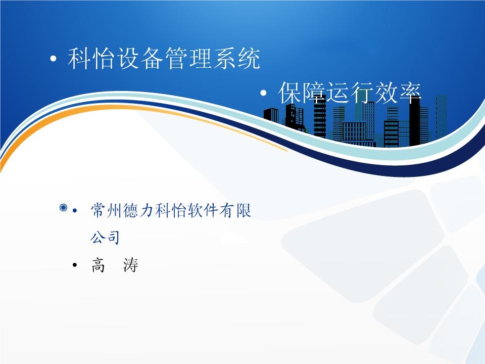-科怡设备管理信息化系统