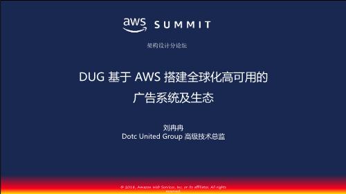刘冉冉-基于AWS搭建全球化高可用的广告系统及生态