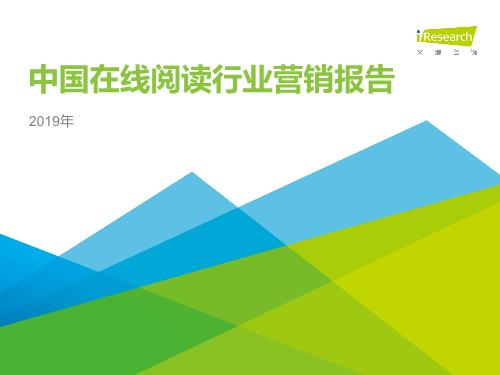 艾瑞-2019年中国在线阅读行业营销报告