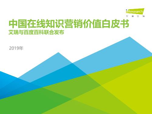 艾瑞-2019年中国在线知识营销价值白皮书