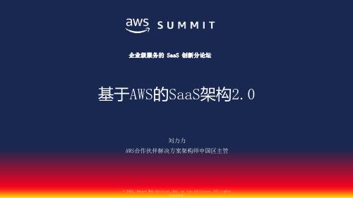 刘力力-基于AWS的SaaS架构