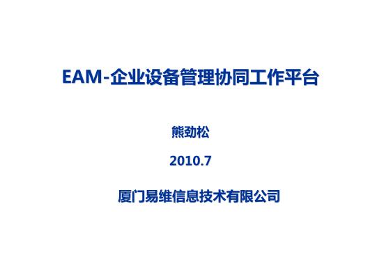 熊劲松-EAM企业设备管理平台