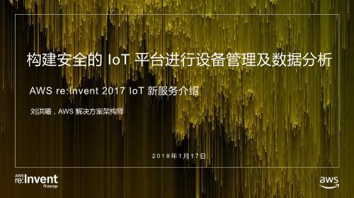刘洪曦-构建安全的IoT平台进行设备管理及数据分析