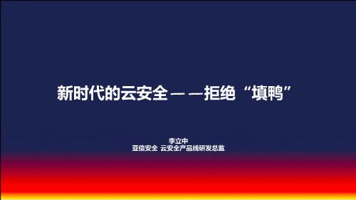 """李立中-新时代的云安全拒绝""""填鸭"""""""