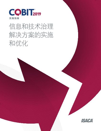 -COBIT 2019实施指南信息和技术治理解决方案的实施和优化