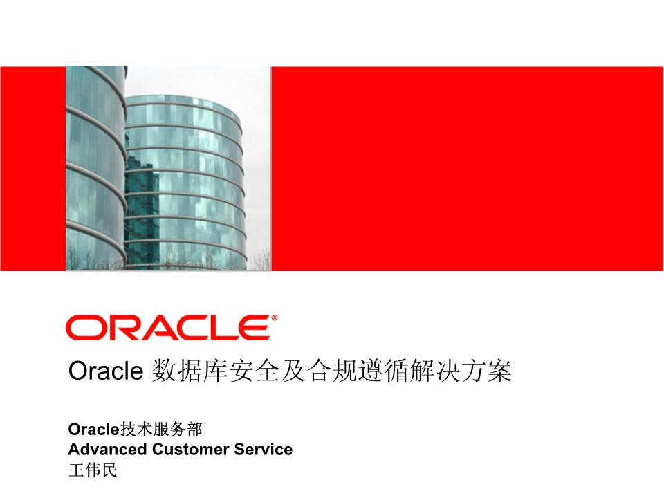 王伟民-Oracle数据库安全及合规遵循解决方案