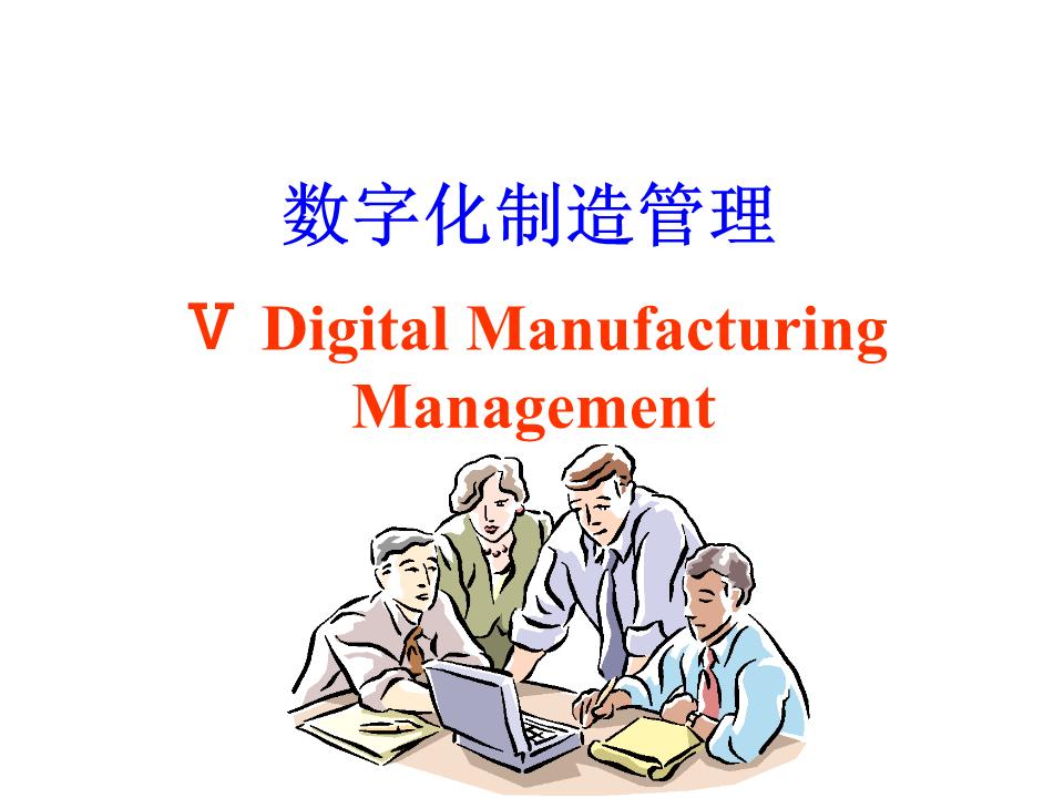 -数字化制造管理