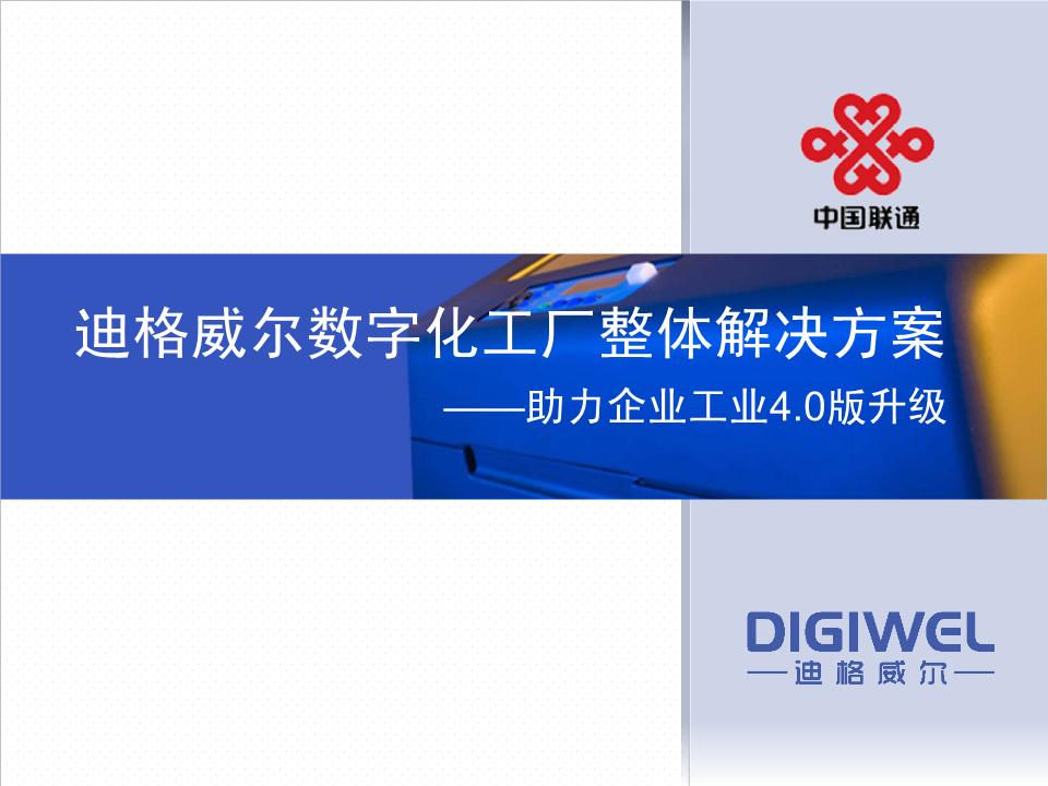 -迪格威尔数字化工厂整体解决方案