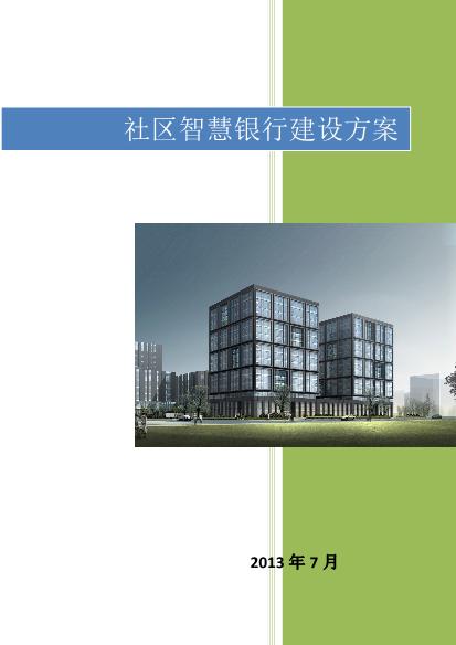 -社区智慧银行建设方案