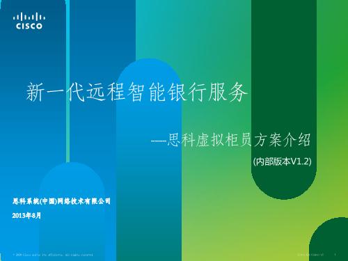 -新一代远程智能银行服务