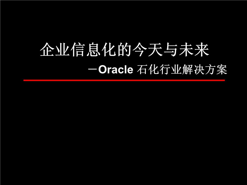 -Oracle 石化行业解决方案
