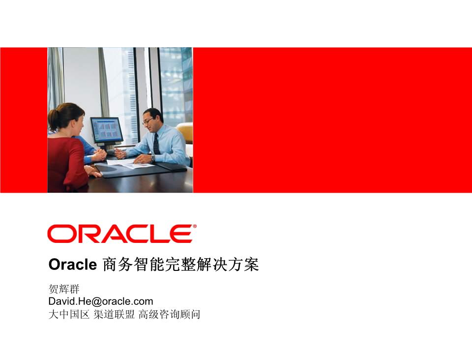 贺辉群-Oracle 商务智能完整解决方案