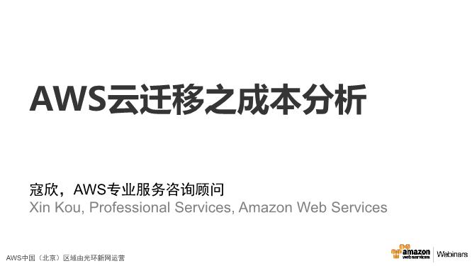 寇欣-AWS云迁移之成本分析