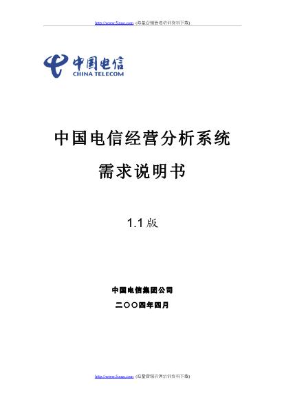 吕少鹏-中国电信经营分析系统需求说明书