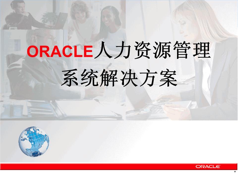 -Oracle 人力资源管理解决方案