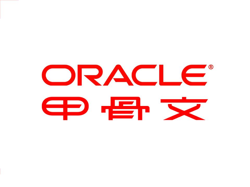 -Oracle ECM内容管理解决方案