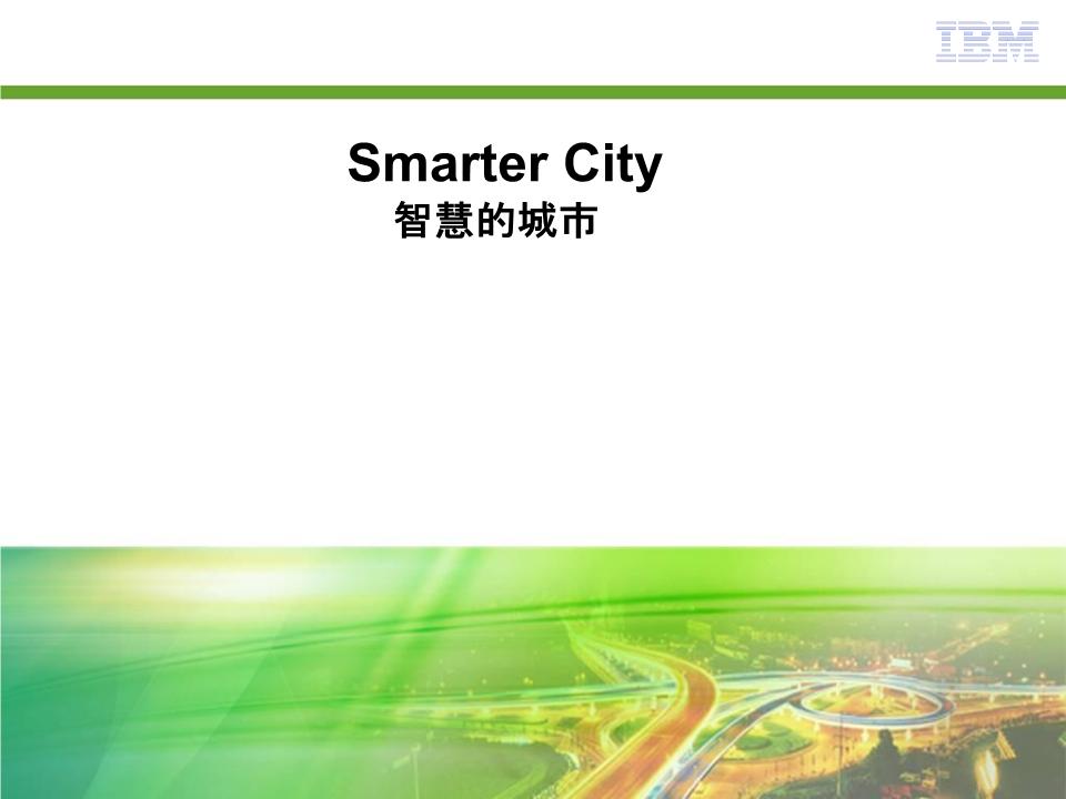 -IBM智慧的城市