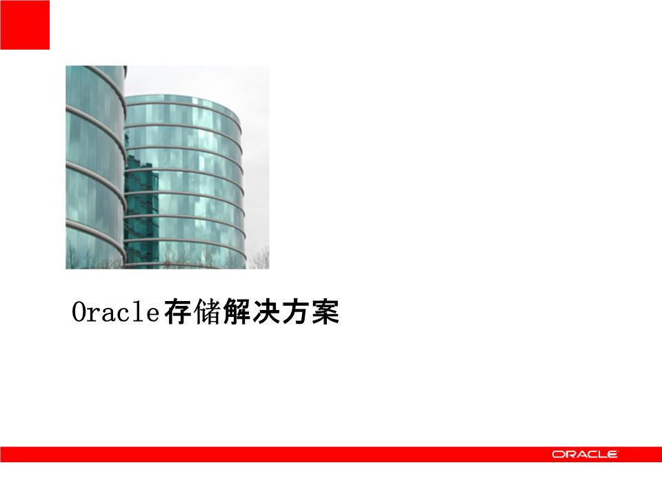 -Oracle 存储解决方案