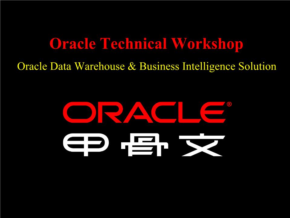 -Oracle 多维分析解决方案