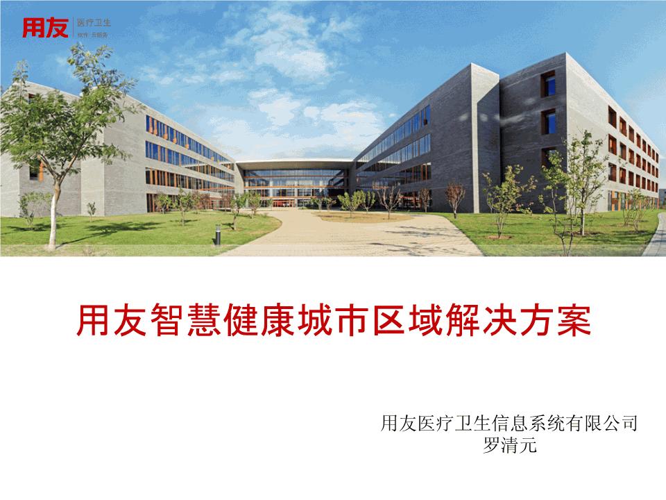 罗清元-用友智慧健康城市区域解决方案