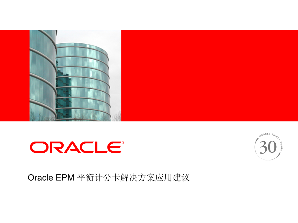 -Oracle 平衡计分卡解决方案