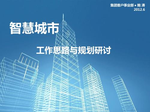 鲍涛-联通智慧城市工作思路与规划