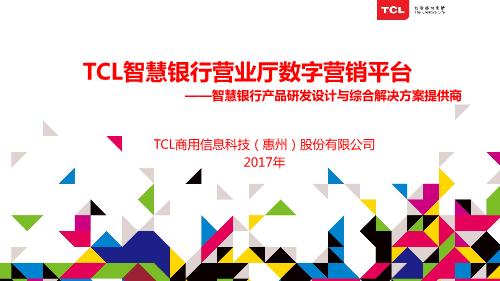 -TCL智慧银行营业厅数字营销平台