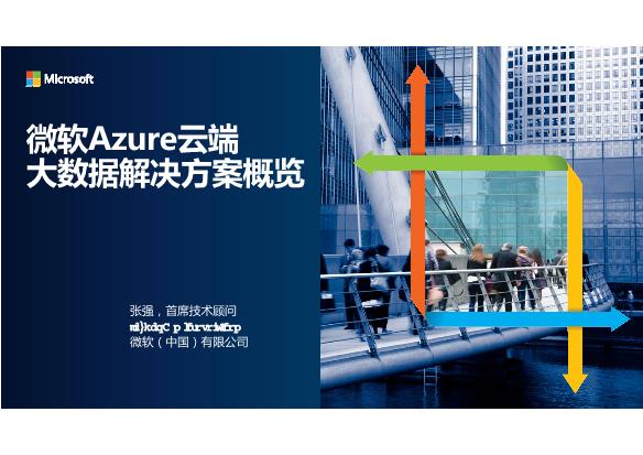 张强-微软Azure云端大数据解决方案