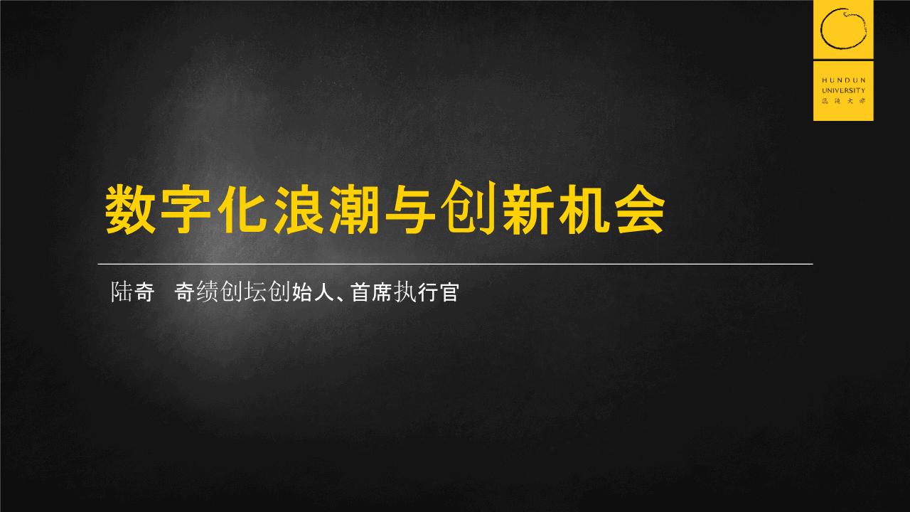 陆奇-数字化浪潮与创新机会