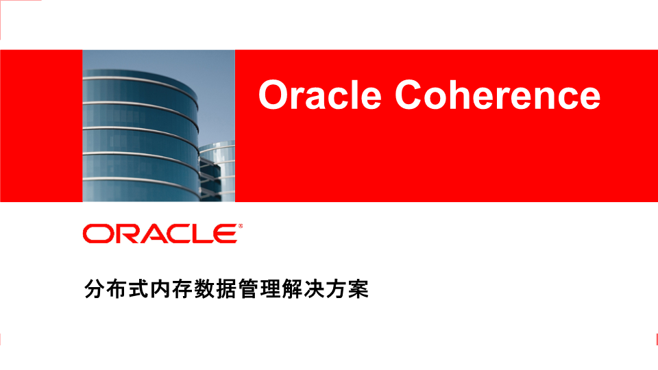 -Oracle Coherence 分布式内存数据管理解决方案