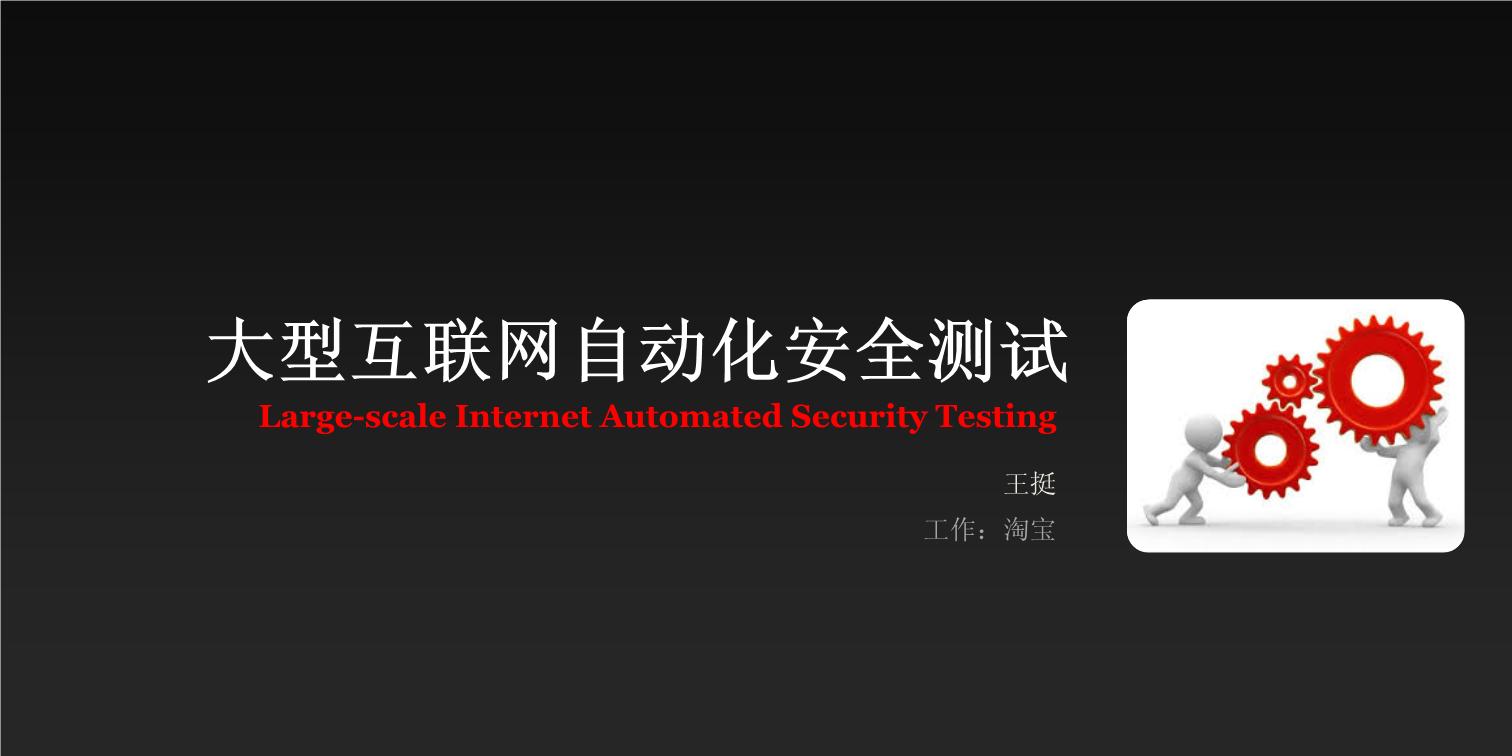 王挺-大型互联网自动化安全测试