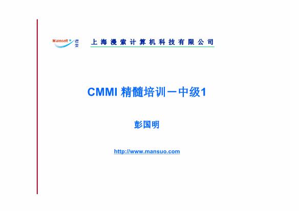 彭国明-CMMI3 精髓培训中级1