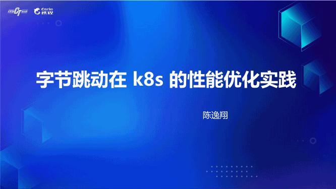 陈逸翔-字节跳动在Kubernetes的性能优化实践