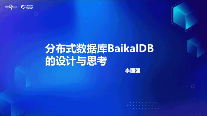 李国强-分布式数据BaikalDB的设计与思考
