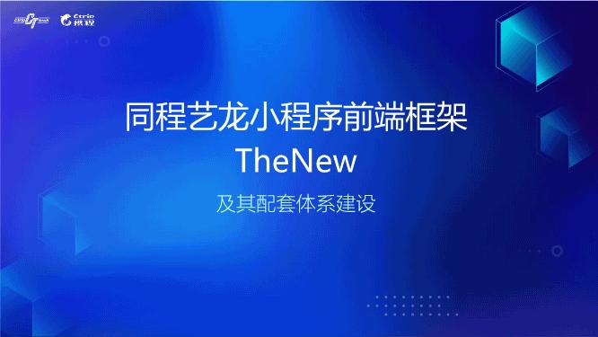 王硕-同程艺龙小程序前端框架TheNew及其配套体系